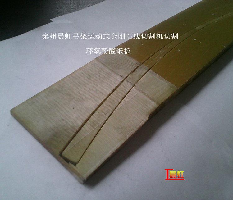 我们只能选择弓架结构式的金刚石线切割机